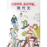 日東駒専&産近甲龍の現代文 [全集叢書]