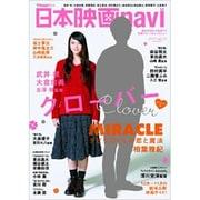日本映画navi vol.53 [ムックその他]