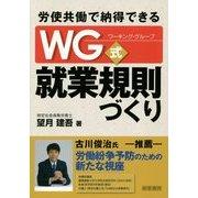 労使共働で納得できるWG式就業規則づくり [単行本]