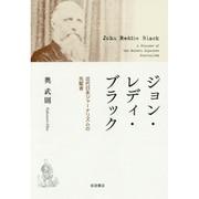 ジョン・レディ・ブラック―近代日本ジャーナリズムの先駆者 [単行本]