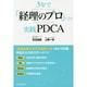 3年で「経理のプロ」になる実践PDCA [単行本]