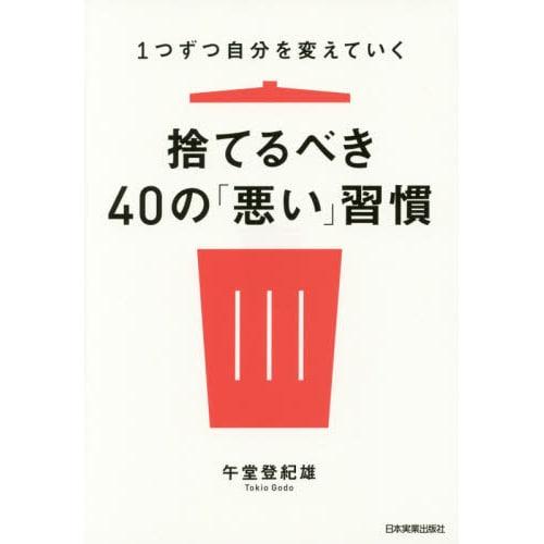 捨てるべき40の「悪い」習慣―1つずつ自分を変えていく [単行本]