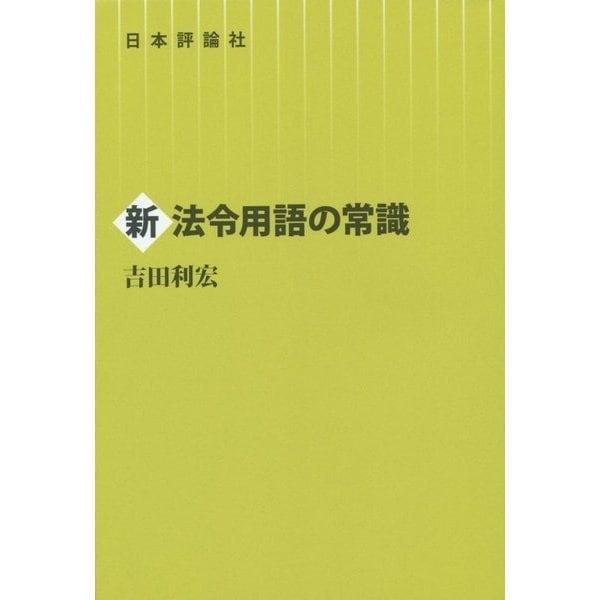 新法令用語の常識 [単行本]