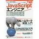 JavaScriptエンジニア養成読本―Webアプリ開発の定番構成Backbone.js+CoffeeScript+Gruntを1冊で習得!(Software Design plusシリーズ) [単行本]