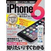 iPhone6がいちばん使えるようになる本(アスペクトムック) [ムックその他]