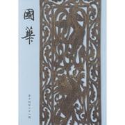 國華 1428号 [単行本]