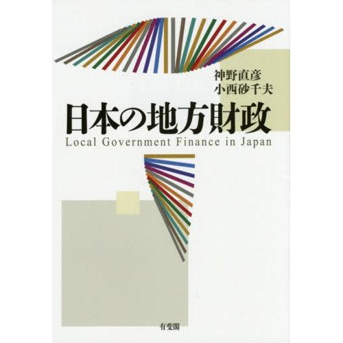 日本の地方財政 [単行本]