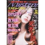 Mystery Blanc (ミステリーブラン) 2014年 12月号 [雑誌]
