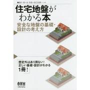 住宅地盤がわかる本―安全な地盤の基礎・設計の考え方 [単行本]