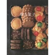 焼き菓子 [単行本]