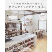 30代夫婦が予算内で建てたナチュラル&シンプルな家(私のカントリー別冊 Come Home!HOUSING 4) [ムックその他]