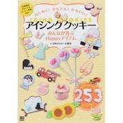 はじめて!かんたん!かわいい!アイシングクッキー―みんなが喜ぶHappyアイテム 特別な1日を彩る253レシピ [単行本]