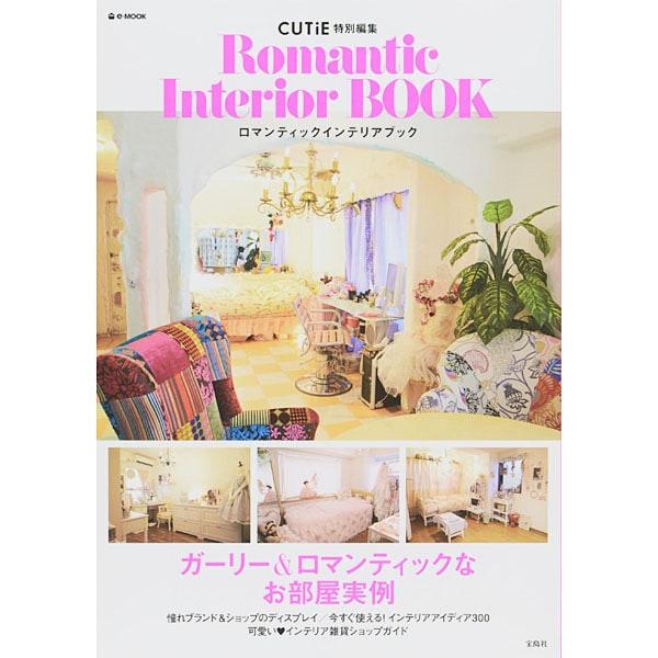 CUTiE特別編集 Romantic Interior BOOK (e-MOOK) [ムックその他]