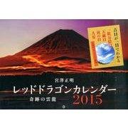 レッドドラゴンカレンダー奇跡の雲龍 2015