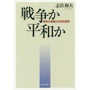 戦争か平和か―歴史の岐路と日本共産党 [単行本]