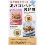 保存容器でつくる「おハコ」レシピのお弁当(青春新書PLAY BOOKS) [新書]