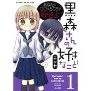 黒森さんの好きなこと 1(ぶんか社コミックス) [コミック]