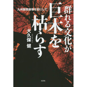 群れる文化が巨木を枯らす-九州製鐡崩壊を目にして [単行本]