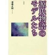 源氏物語のモデルたち [単行本]