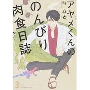 アヤメくんののんびり肉食日誌 3(Feelコミックス) [コミック]
