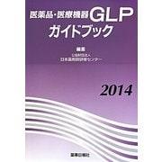 医薬品・医療機器GLPガイドブック〈2014〉 [単行本]