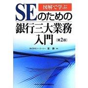 図解で学ぶSEのための銀行三大業務入門 第2版 [単行本]