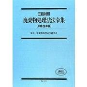 三段対照 廃棄物処理法法令集〈平成26年版〉 [単行本]