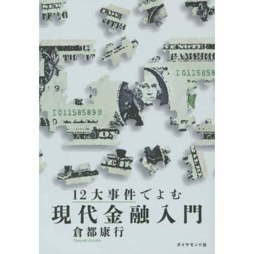 12大事件でよむ現代金融入門 [単行本]