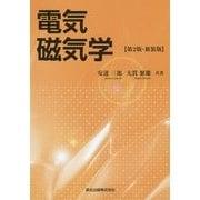 電気磁気学 第2版;新装版 [単行本]