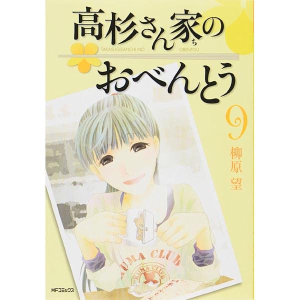 高杉さん家のおべんとう 9(MFコミックス フラッパーシリーズ) [コミック]
