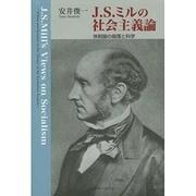 J.S.ミルの社会主義論-体制論の倫理と科学 [単行本]