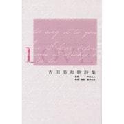 吉田美和歌詩集 LOVE [単行本]