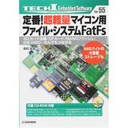 定番!超軽量マイコン用ファイル・システムFatFs-SDカード全種/CFカード/NANDフラッシュ/IDE-HDD…なんでもつながる(TECH I Embedded Software 55) [単行本]