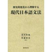 歴史的変化から理解する現代日本語文法 [単行本]
