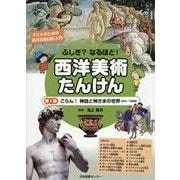 ふしぎ?なるほど!西洋美術たんけん〈第1巻〉ごらん!神話と神さまの世界(古代~16世紀) [全集叢書]