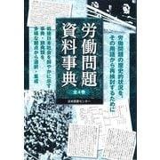労働問題資料事典(4冊セット) [事典辞典]
