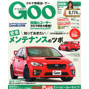 Goo(グー)四国版 2015年 01月号 [雑誌]