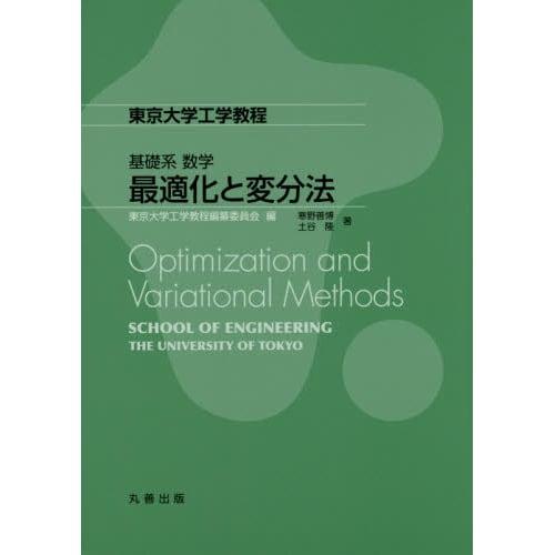 東京大学工学教程基礎系数学 最適化と変分法 [全集叢書]