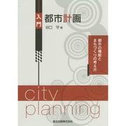 入門都市計画―都市の機能とまちづくりの考え方 [単行本]