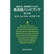 薬学生・薬剤師のための英会話ハンドブック 第2版 [全集叢書]