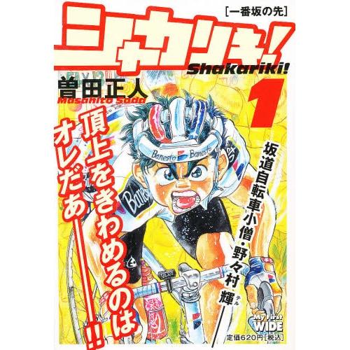 シャカリキ! 1(My First WIDE) [コミック]