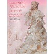 Atelier TAKAKO Masterpiece of Porcelain Lace Draping Dolls―アトリエTAKAKO JPCAレースドール作品集 [単行本]