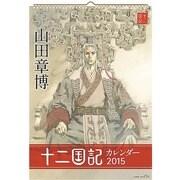 十二国記カレンダー 2015 [ムックその他]