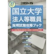 国立大学法人等職員採用試験攻略ブック〈27年度〉 [単行本]