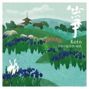 箏 Koto-日本の叙情歌・唱歌