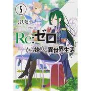Re:ゼロから始める異世界生活5 [文庫]