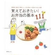 覚えておきたい!お弁当の基本111-道具選び、詰め方、定番メニユー、子ども用etc.お弁当づくりのコツ全部(別冊エッセ) [ムックその他]