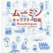 ムーミンキャラクター図鑑 [事典辞典]