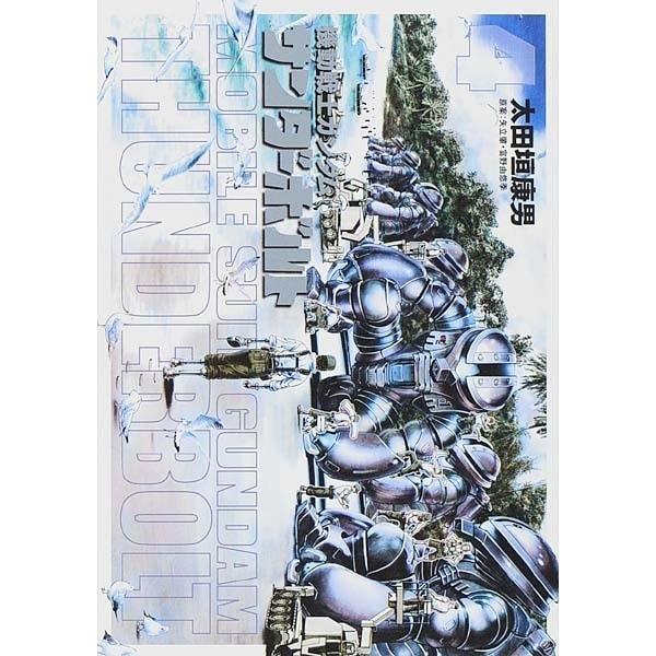 機動戦士ガンダム サンダーボルト<4>(ビッグ コミックス) [コミック]