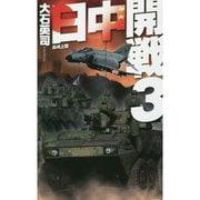 日中開戦 3-長崎上陸 [新書]